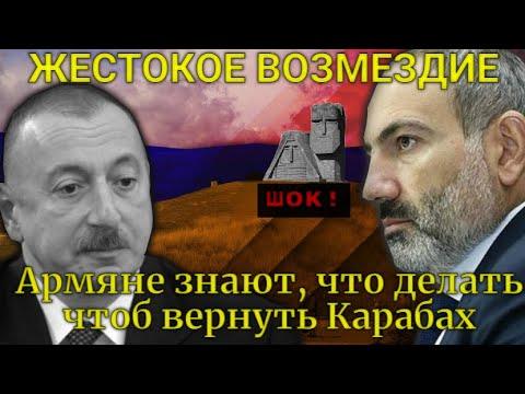 ШОК! Жестокое Возмездие: Армяне знают, что делать, чтоб оказать сопротивление и вернуть Карабах!