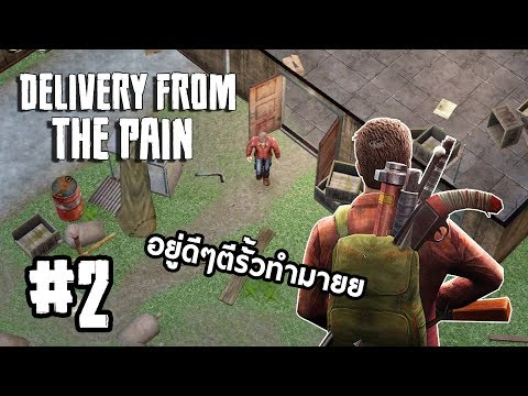 Delivery From The Pain[Thai] # 2 ซอมบี้เริ่มบุกแคมป์