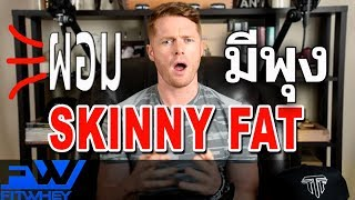 TTF EP8: Skinny fat ผอมมีพุง ทำอย่างไรดี