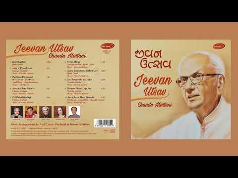 Jeevan Utsav - Chandu Mattani (Full Album Stream)
