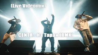 Смотреть клип Centr - На Таран Rmx