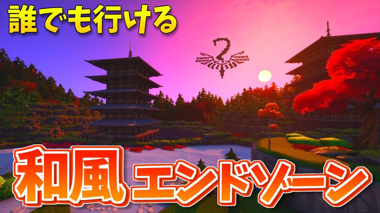 地 遊園 コード ナイト フォート 【フォートナイト】2020最新チート導入方法(new
