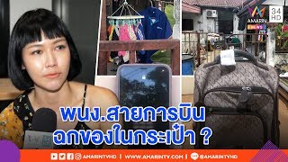 ทุบโต๊ะข่าว : สาวแฉนาทีล่าโจรฉกไอโฟนจากกระเป๋าเดินทาง อึ้งตามถึงบ้านเป็น พนง.สายการบิน 21/03/62