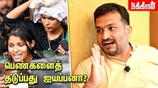 Piyush Manush Interview | Sabarimala women Entry Issue | NT78
