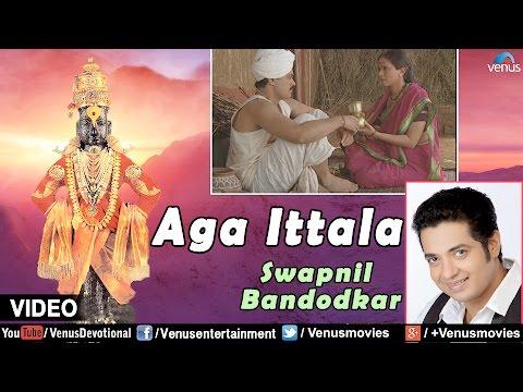 Aga Ittala Full Video Song : Sant Gora Kumbhar | Singer - Swapnil Bandodkar |