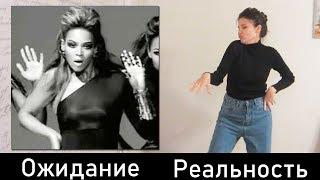ОЖИДАНИЕ vs РЕАЛЬНОСТЬ пародия на клип Beyoncé - Single Ladies