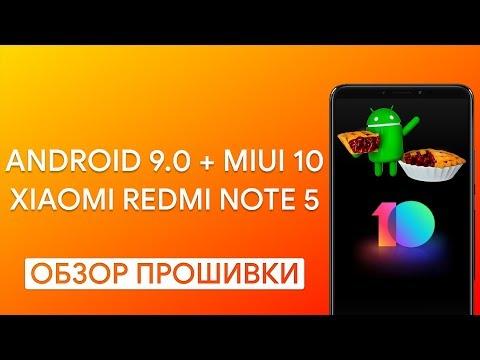 ANDROID 9.0 + MIUI 10 ДЛЯ XIAOMI REDMI NOTE 5 (ПОРТ С REDMI NOTE 7) | ОБЗОР ПРОШИВКИ