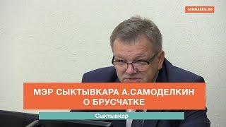 видео Мэр Сыктывкара