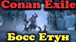 Опасный босс Ётун и сильная Змея - Conan Exiles (боссы)