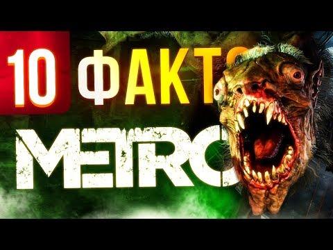 10 фактов METRO,