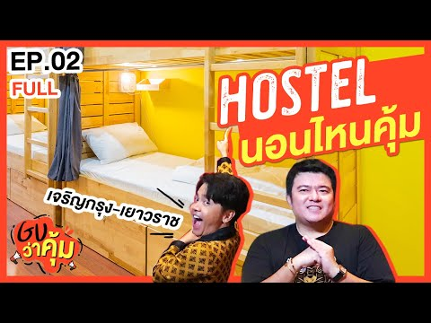 Hostel สุดชิค ย่านเยาวราช นอนไหนคุ้มสุด?   Guว่าคุ้ม   AtimeOnline   EP.2