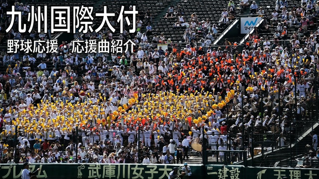 九州国際大付 野球応援・応援曲紹介[2015]