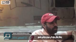 مصر العربية | رسالة جمال حمزه الى ميدو و مرتضى منصور