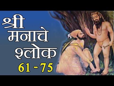 Samarth Ramdas Swami - Shree Manache Shlok 61 - 75, Jukebox 5