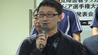 2009年5月16日に行われたブラインドサッカーアジア選手権大会の記者会見...
