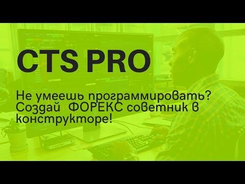 CTS PRO : АРМИЯ ФОРЕКС СОВЕТНИКОВ НЕ ВСТАВАЯ С ДИВАНА!