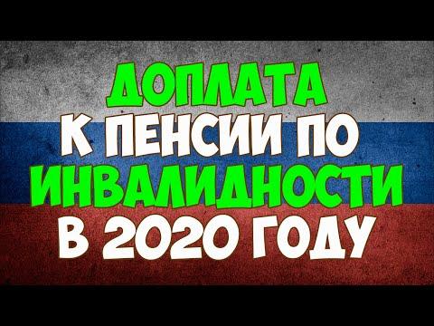 Доплата к пенсии по инвалидности в 2020 году в России