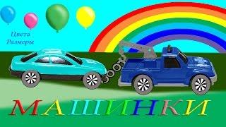 Веселые машинки Cars. Эвакуатор. Изучение цвета, размеров. Развивающие мультики