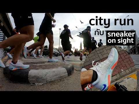 city-run-กับชาว-sneaker-on-sight