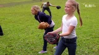 VL.ru - День российского бейсбола отметили во Владивостоке