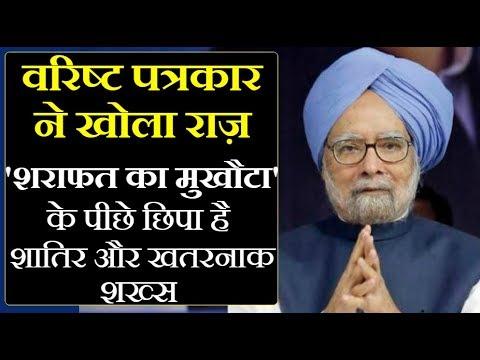 Congress शासन काल में PMO से होता था TV News Anchors पर नियंत्रण | Manmohan Exposed