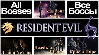 видео Как играть в Resident Evil 6 : прохождение Обитель Зла 6 за Джейка Мюллера (Jake Muller) - начало игры, умения, gameplay, убийство врагов (босса), секретное оружие, концовка, обзор на русском, руководство, фото
