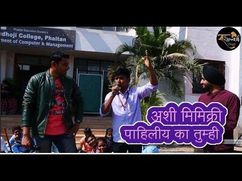 "Mimicry Boys ""Mudhoji College Phaltan"""
