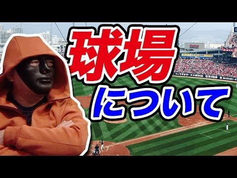 【野球ファン必見‼︎】球場ってどうなってるの?普段は見る事のできない裏側を語る!