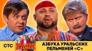 Азбука Уральских пельменей - С | Уральские пельмени 2020