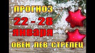 Таро прогноз (гороскоп)  с 22 по 28 января  ОВЕН,  ЛЕВ,  СТРЕЛЕЦ