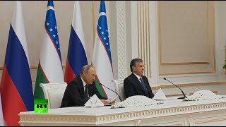 Путин и Мирзиёев подписывают двусторонние соглашения — LIVE