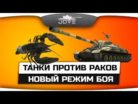 Танки против Раков. Новый игровой режим World Of Tanks!