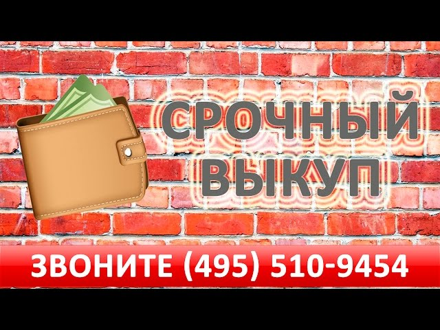 Выкуп комнаты в коммунальной квартире 0ead2b3fe7e