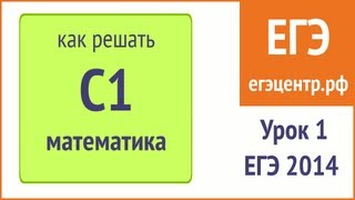 Как решать С1. Урок 1. Курсы ЕГЭ в Новосибирске. Тригонометрический круг(Курсы подготовки к ЕГЭ в Новосибирске: http://goo.gl/e0unI0 Запишитесь на наши курсы в Новосибирске: http://goo.gl/osJAH9..., 2013-08-01T08:50:27.000Z)