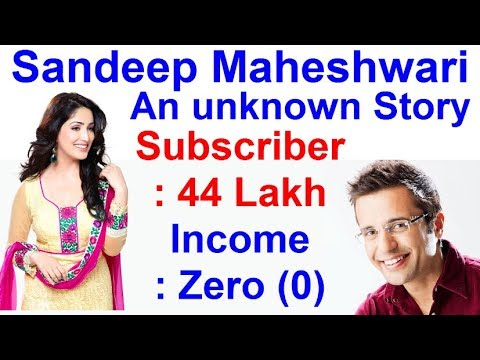 एक अज्ञात कहानी - An Unknown Story Of Sandeep Maheshwari - Income Of Imagesbazaar.com