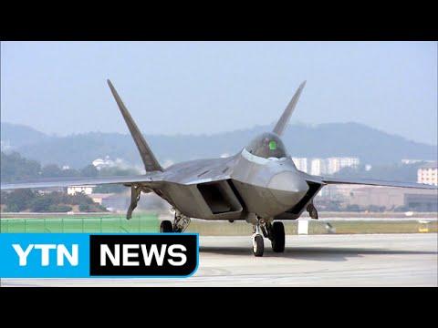 하늘의 제왕 'F-22랩터'  한반도 상공 출동 / YTN