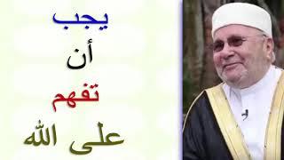 يجب أن تفهم على الله ..... درس مؤثّر نحتاجه جميعاً ..... للدكتور محمد راتب النابلسي
