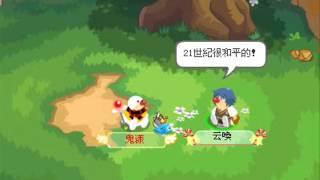 【云喚長篇動畫】摩爾莊園-勇者冒險第1集