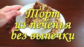 Торт без выпечки из печенья легко и просто