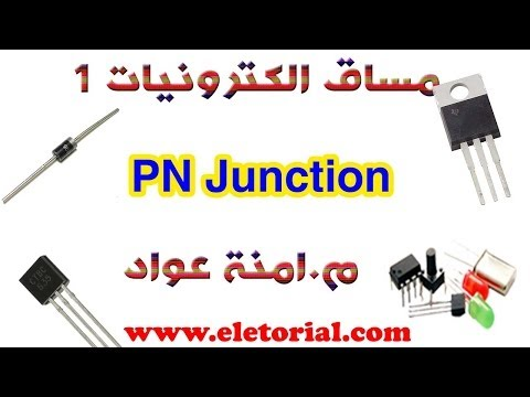 1- PN Junction Diode