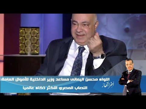 اخر النهار -اللواء محسن اليمانى مساعد وزير الداخلية لل�...