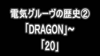 アルバム「20」リリース時のトーク.