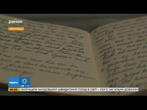 Символ потерянных надежд: дневник Анны Франк