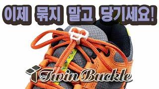 (2) TwinBuckle 트윈버클 - 신발끈 운동화끈…