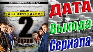 Чернобыль: Зона Отчуждения 2 сезон Дата Выхода | #ЧернобыльЗонаОтчуждения(Подписывайтесь на наш Канал КиноКадрик: https://goo.gl/PFUPqd и будьте в курсе всех новинок кинопроката вместе с..., 2016-11-12T17:00:01.000Z)