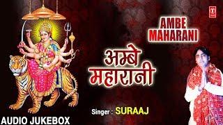 अम्बे महारानी I AMBE MAHARANI I SURAAJ I New Latest Devi Bhajan I Full Audio Songs Juke Box