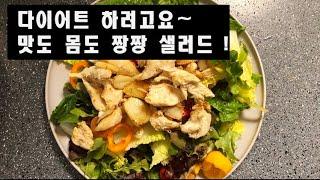 [다이어트 메뉴] 치킨…