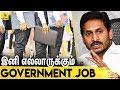 ஆட்சியில் Century அடித்த ஜெகன் ! | Andhra Govt Scrap Interviews For Govt Job Recruits, Jagan Cm AP