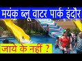 Mayank Blue Water Park Video - Indore - Ticket - costume