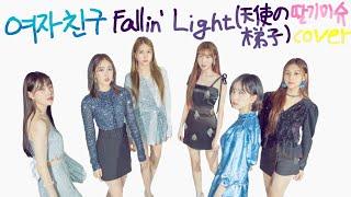 여자친구(GFRIEND)-Fallin' Light(天使の梯子) Korean Ver 커버송 cover